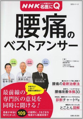 腰痛のベストアンサー―NHKここが聞きたい!名医にQ (主婦と生活生活シリーズ 病気まるわかりQ&Aシリーズ 1)の詳細を見る
