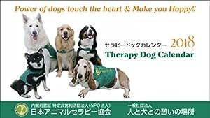 2018年セラピー犬カレンダー