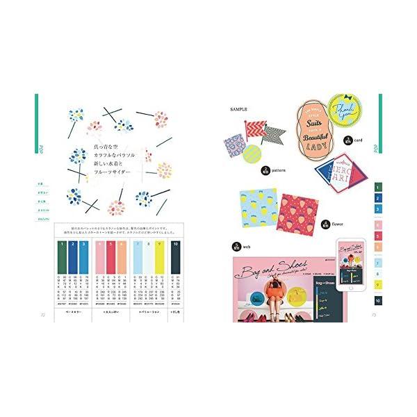 かわいい色の本 デザインと言葉の配色ブックの紹介画像10
