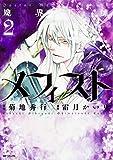 魔界医師メフィスト 2 (ジーンコミックス)
