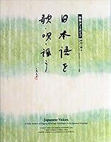 日本語を歌・唄・謡う―映像アーカイブ