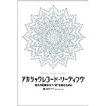"""アカシックレコード・リーディング―悠久の記憶から""""いま""""を読むために"""