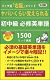 ヤバいくらい覚えられる 初中級必修英単語1500 (ロング新書)