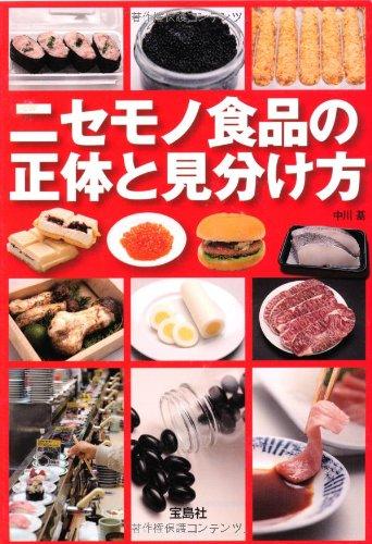 ニセモノ食品の正体と見分け方 (宝島SUGOI文庫)の詳細を見る