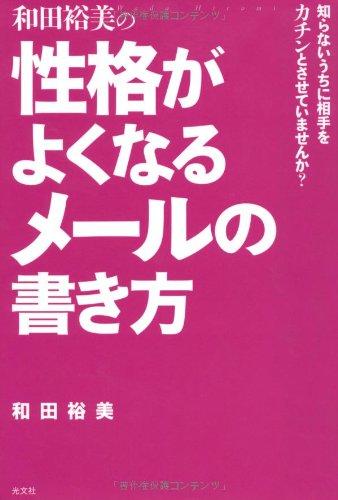和田裕美の性格がよくなるメールの書き方―知らないうちに相手をカチンとさせていませんか?の詳細を見る