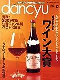 dancyu (ダンチュウ) 2008年 12月号 [雑誌]
