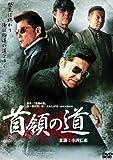 首領の道[DVD]