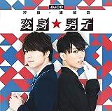 DJCD「汐谷・浦尾の変身☆男子」