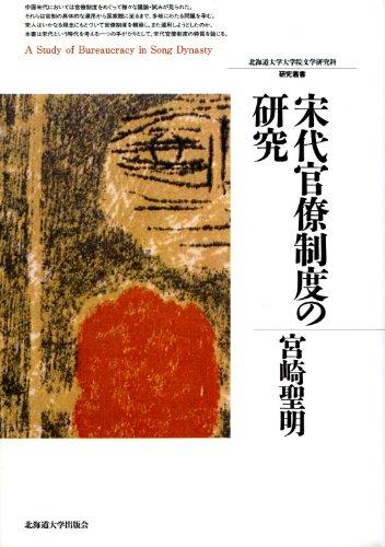 宋代官僚制度の研究 (北海道大学大学院文学研究科研究叢書)
