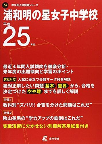 浦和明の星女子中学校 25年度用 (中学校別入試問題シリーズ)