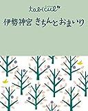 伊勢神宮 きちんとおまいり(2016年版)