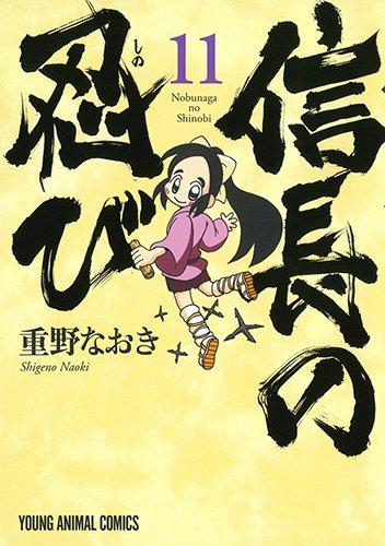 信長の忍び 11 (ヤングアニマルコミックス)の詳細を見る
