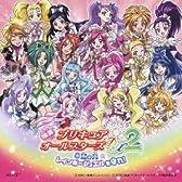 映画「プリキュアオールスターズDX2」主題歌 「キラキラKawaii!プリキュア大集合♪~キボウの光~/17 jewels ~プリキュアメドレー2010~」(CD+DVD)