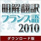 明解翻訳 フランス語 2010 ダウンロード版 [ダウンロード]