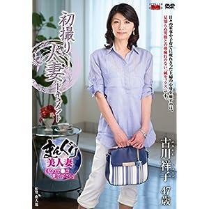 初撮り人妻ドキュメント 古川祥子 センタービレッジ [DVD]