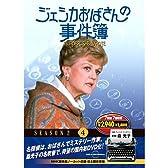 ジェシカおばさんの事件簿 4 ( DVD 7枚組 ) 7JO-5604