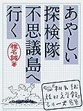 あやしい探検隊 不思議島へ行く 「椎名誠 旅する文学館」シリーズ