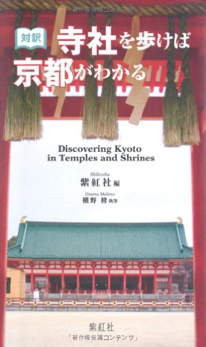対訳 寺社を歩けば京都がわかる―Discovering Kyoto in Temples and Shrines(bilingual edition)