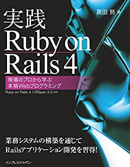 [黒田 努]の実践Ruby on Rails 4 現場のプロから学ぶ本格Webプログラミング