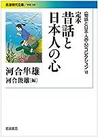 定本 昔話と日本人の心〈〈物語と日本人の心〉コレクションVI〉 (岩波現代文庫)