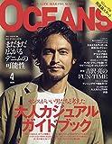 OCEANS 2020年4月号