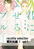 recottia selection 青井秋編1 vol.1 (B's-LOVEY COMICS)