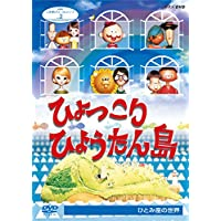 人形劇クロニクルシリーズ2 ひょっこりひょうたん島 ひとみ座の世界