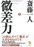微差力 (サンマーク文庫)