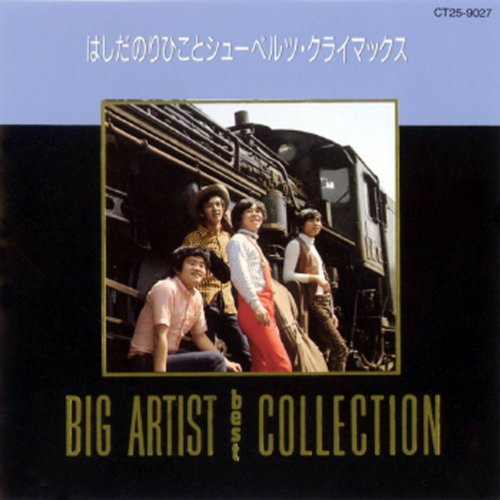 BIG ARTIST Best COLLECTION はしだのりひこ