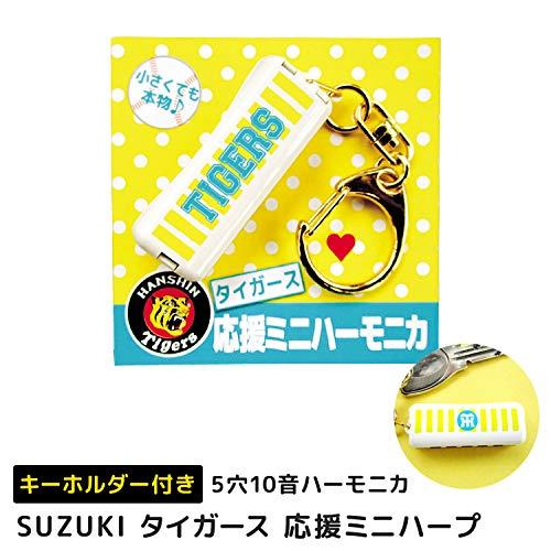 阪神タイガース 応援グッズ ミニハーモニカ TORACOタイプ イエロー Tigers SUZUKI(スズキ)5穴10音 ハープ 野球