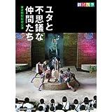劇団四季 ユタと不思議な仲間たち 東北特別招待公演 [DVD]