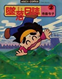 墜落日誌 2 (アスキーコミックス)