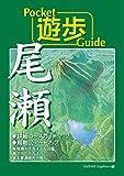 Pocket遊歩Guide 尾瀬