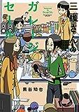 三護さんのガレージセール (バンブーコミックス)