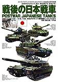 Strike And Tactical (ストライク・アンド・タクティカルマガジン) 2009年9月号別冊 戦後の日本 2009年 09月号 [雑誌] 画像