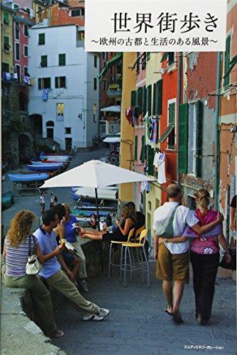 世界街歩き~欧州の古都と生活のある風景~の詳細を見る
