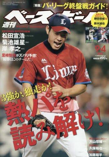 週刊ベースボール 2017年 9/4 号 [雑誌]