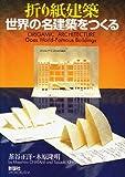 折り紙建築 世界の名建築をつくる 画像