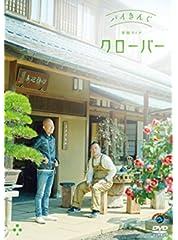 バイきんぐ単独ライブ「クローバー」 [DVD]