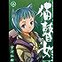 猫瞽女-ネコゴゼ-(2) (ヤングキングコミックス)