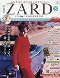 隔週刊ZARD CD&DVDコレクション(6) 2017年 5/2 号 [雑誌]