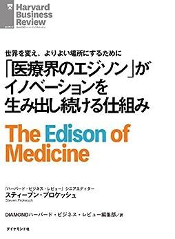 [スティーブン・プロケッシュ]の「医療界のエジソン」がイノベーションを生み出し続ける仕組み DIAMOND ハーバード・ビジネス・レビュー論文