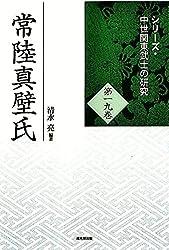 常陸真壁氏 (中世関東武士の研究 第19巻)