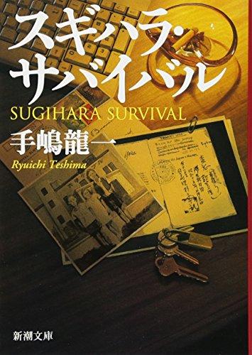 スギハラ・サバイバル (新潮文庫)の詳細を見る