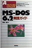 アドバンストリファレンス MS‐DOS6.2実践ガイド
