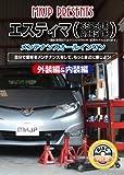 トヨタ エスティマ(GSR50W・ACR50W系) メンテナンスオールインワンDVD Vol.2