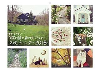 もも と みらい 9匹の猫と森のカフェの12ヶ月 カレンダー2018 ([カレンダー])