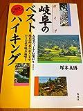 岐阜のベストハイキング―厳選31コース