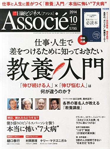 日経ビジネス Associe (アソシエ) 2014年 10月号の詳細を見る