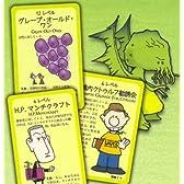 マンチキン クトゥルフ 日本語版